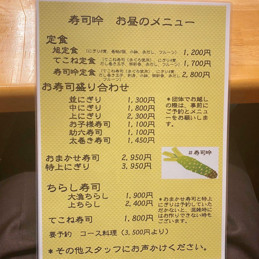 寿司吟のメニュー2