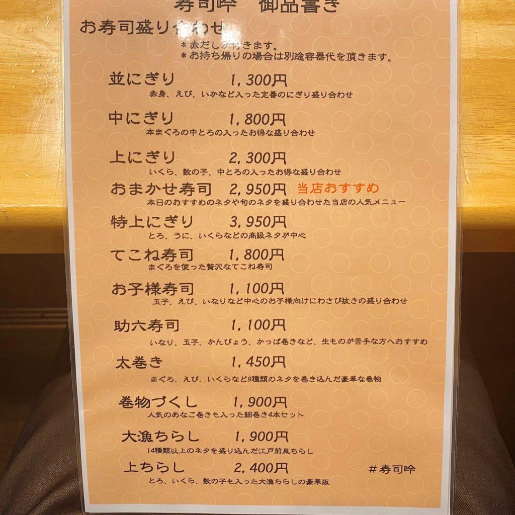 寿司吟のメニュー1