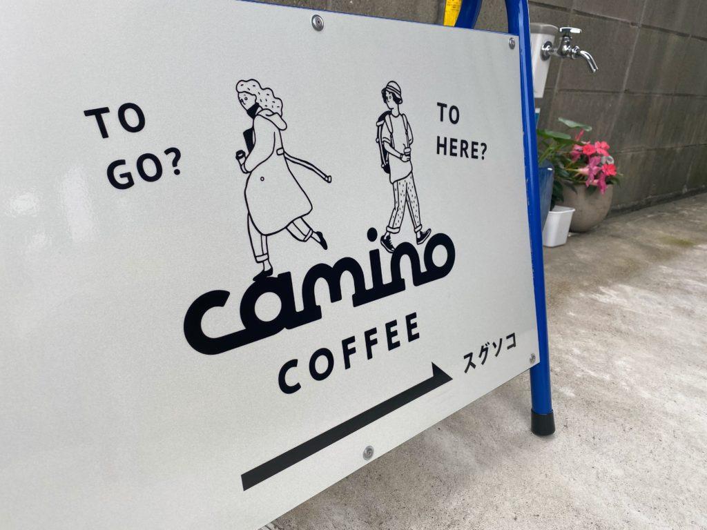 カミノコーヒーロゴ