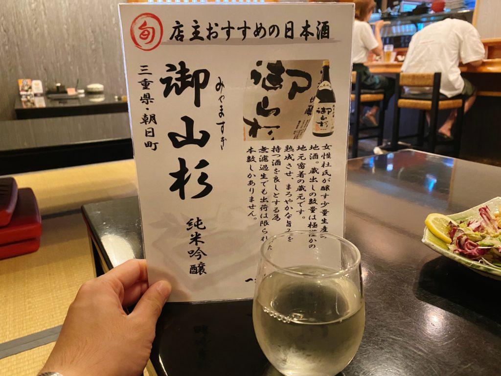 いっしん日本酒御山杉