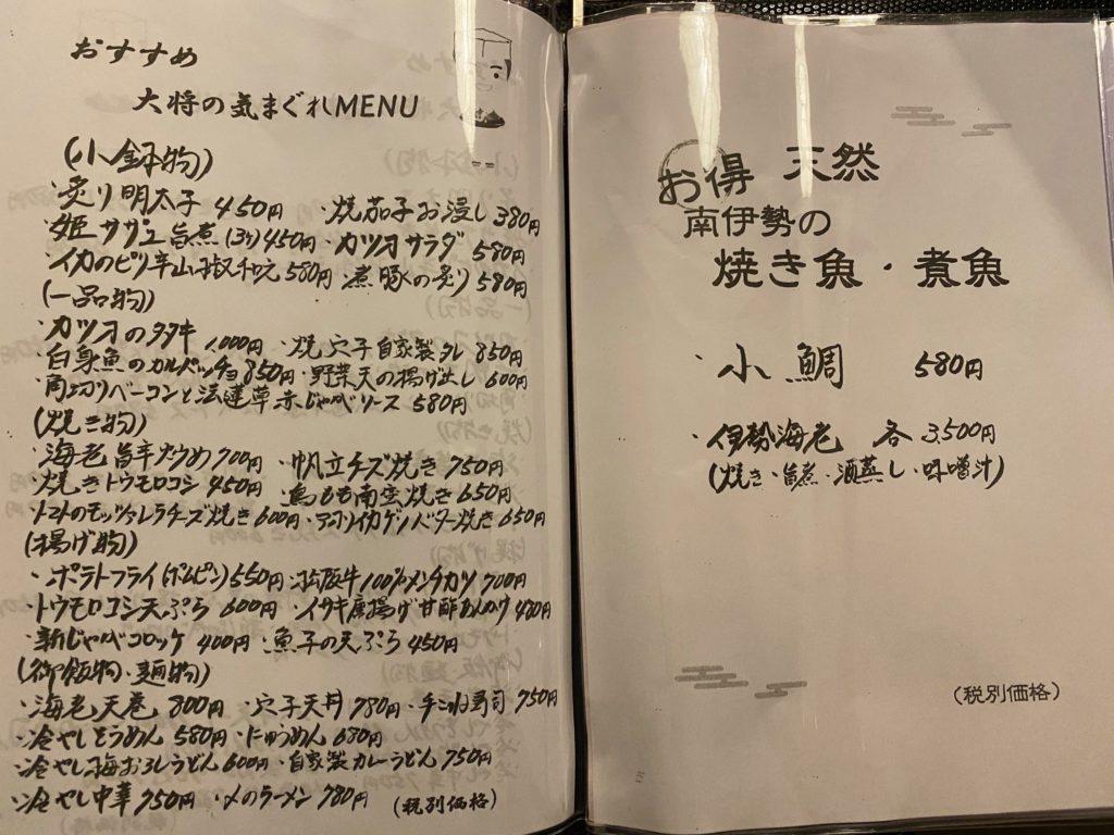 いっしんメニュー表2