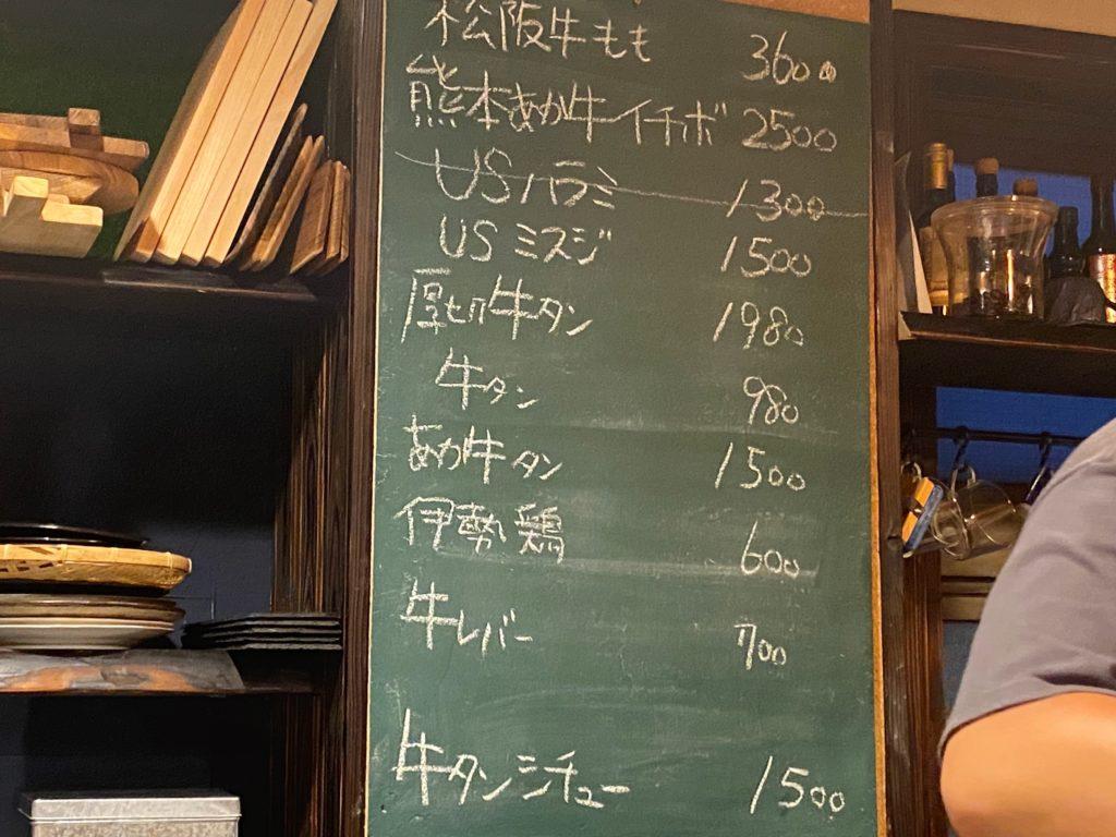 肉と酒ときどきコーヒー Root2黒板メニュー